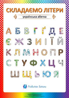 Складаємо літери української абетки