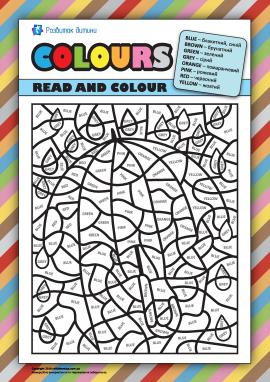 Назви кольорів англійською: розфарбуй малюнок