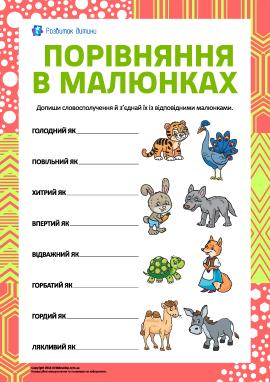 Вивчаємо фразеологізми: порівняння в малюнках