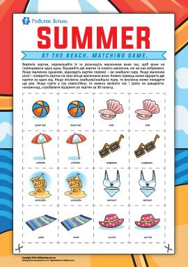 Вчимо лексику за темою «Літо» (англійська мова)
