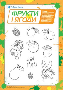 Фрукти і ягоди: вивчаємо та розмальовуємо