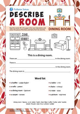 Описуємо кімнати англійською: їдальня