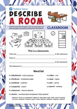 Описуємо кімнати англійською: класна кімната