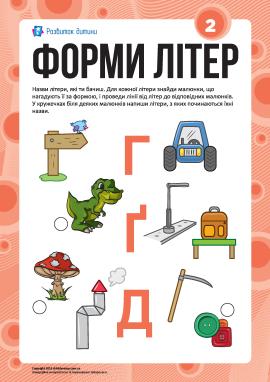 Вивчаємо літери за формами №2: «Г», «Ґ», «Д» (українська абетка)