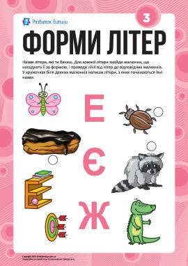 Вивчаємо літери за формами №3: «Е», «Є», «Ж» (українська абетка)
