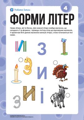 Вивчаємо літери за формами №4: «З», «И», «І» (українська абетка)