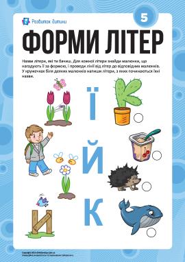 Вивчаємо літери за формами №5: «Ї», «Й», «К» (українська абетка)