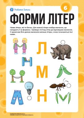 Вивчаємо літери за формами №6: «Л», «М», «Н» (українська абетка)