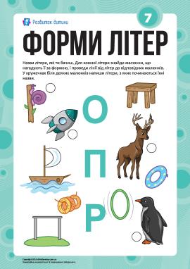Вивчаємо літери за формами №7: «О», «П», «Р» (українська абетка)