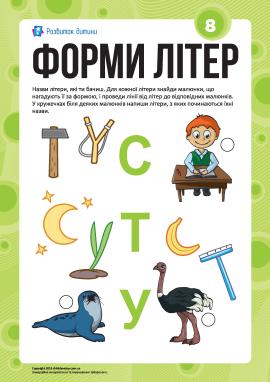 Вивчаємо літери за формами №8: «С», «Т», «У» (українська абетка)