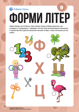 Вивчаємо літери за формами №9: «Ф», «Х», «Ц» (українська абетка)