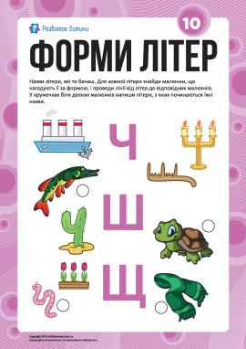 Вивчаємо літери за формами №10: «Ч», «Ш», «Щ» (українська абетка)