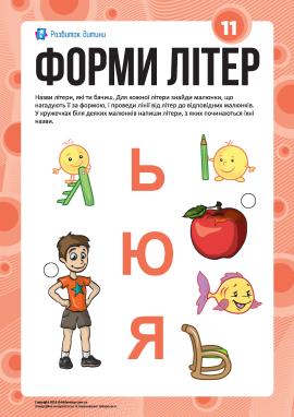 Вивчаємо літери за формами №11: «Ь», «Ю», «Я» (українська абетка)