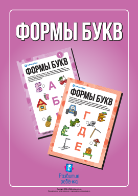 Вивчаємо літери за формами (російська абетка)