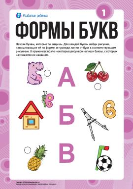 Вивчаємо літери за формами №1: «А», «Б», «В» (російська абетка)