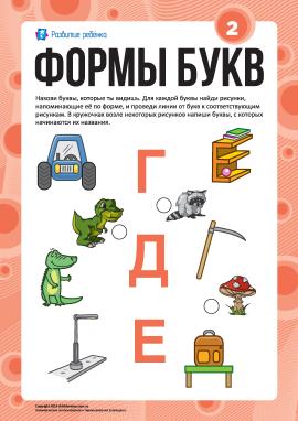 Вивчаємо літери за формами №2: «Г», «Д», «Е» (російська абетка)
