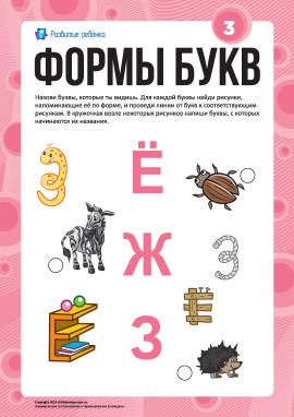 Вивчаємо літери за формами №3: «Ё», «Ж», «З» (російська абетка)