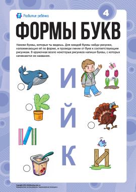 Вивчаємо літери за формами №4: «И», «Й», «К» (російська абетка)