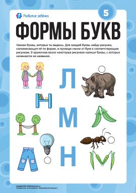 Вивчаємо літери за формами №5: «Л», «М», «Н» (російська абетка)