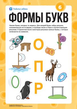 Вивчаємо літери за формами №6: «О», «П», «Р» (російська абетка)