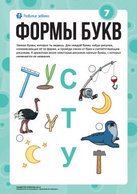 Вивчаємо літери за формами №7: «С», «Т», «У» (російська абетка)