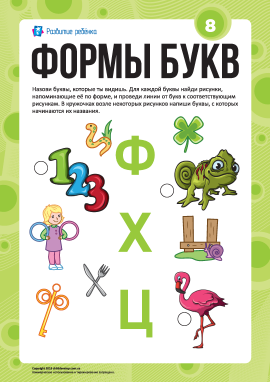 Вивчаємо літери за формами №8: «Ф», «Х», «Ц» (російська абетка)