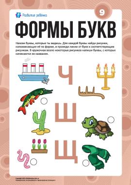 Вивчаємо літери за формами №9: «Ч», «Ш», «Щ» (російська абетка)