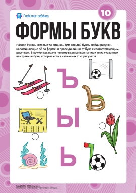 Вивчаємо літери за формами №10: «Ъ», «Ы», «Ь» (російська абетка)