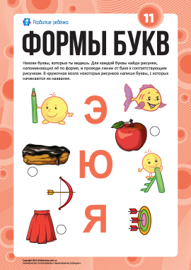 Вивчаємо літери за формами №11: «Э», «Ю», «Я» (російська абетка)
