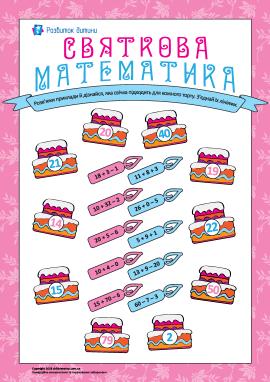 Святкова математика: обчислювання в межах 100