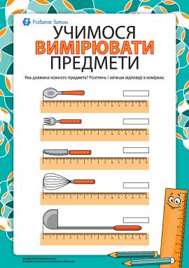 Учимося вимірювати предмети (№1)