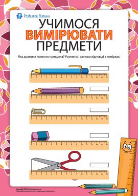Учимося вимірювати предмети (№2)