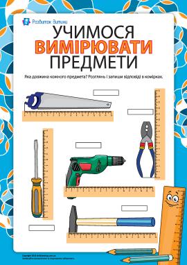 Учимося вимірювати предмети (№3)