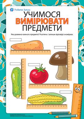 Учимося вимірювати предмети (№8)