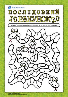 Розмальовка «Веселі змійки»: вчимося рахувати до 10-ти й 20-ти