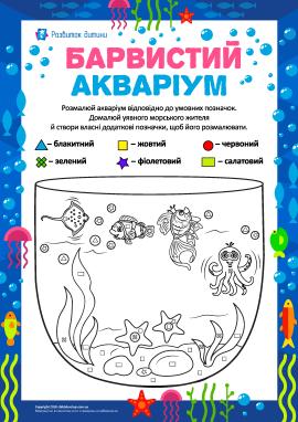 Барвистий акваріум: розмальовуємо й фантазуємо