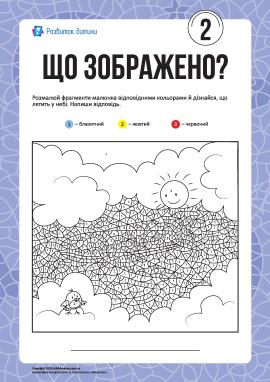 Розмальовуємо приховані зображення: літак у небі