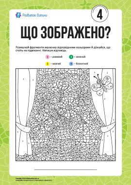 Розмальовуємо приховані зображення: квіти на підвіконні