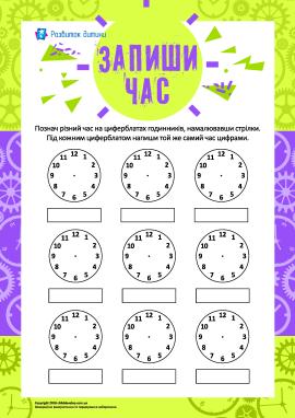 Вчимося визначати час на циферблаті годинників