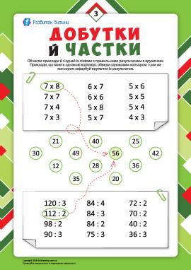 Добутки й частки №3: тренуємо навички множення й ділення