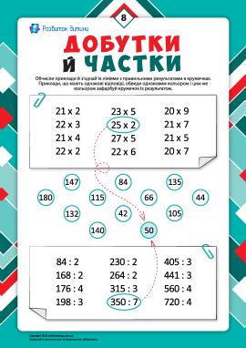Добутки й частки №8: тренуємо навички множення й ділення
