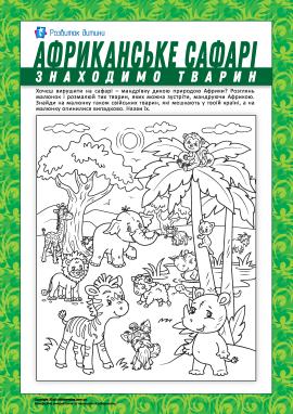 Африканське сафарі: розмальовуємо та вивчаємо тварин