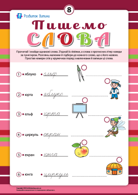 Пишемо слова №8: прописи й малюнки