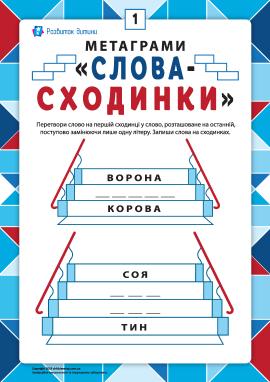 Метаграми «Слова-сходинки» (№1)