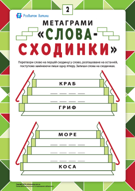 Метаграми «Слова-сходинки» (№2)