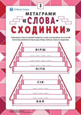 Метаграми «Слова-сходинки» (№3)