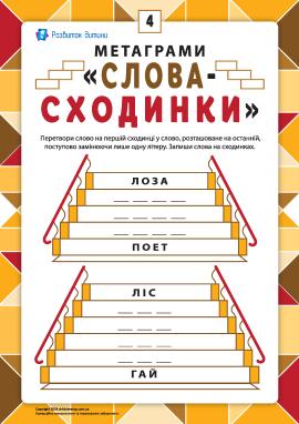 Метаграми «Слова-сходинки» (№4)