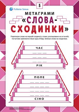 Метаграми «Слова-сходинки» (№5)