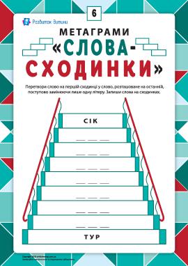 Метаграми «Слова-сходинки» (№6)