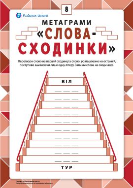 Метаграми «Слова-сходинки» (№8)